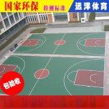 广东硅PU球场 硅PU篮球场施工 硅PU每平方价格 广东远洋塑胶体育材料厂
