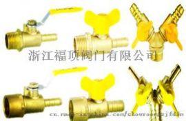 内丝外丝内外丝单口双叉铝塑管锻压黄铜燃气阀煤气阀