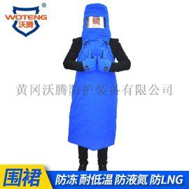 沃腾防冻围裙耐低温防液氮防LNG溅干冰冷库防寒保暖防静电护围裙