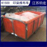 家纺布推布车  无锡K1500L纺织布车