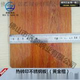 高品质木纹不锈钢板|304热转印木纹板厂家定做