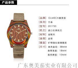 奧美茄手表供應歐美金剛彩木手表正品木頭紋理面皮革女士木表簡約廠家批發OEM定制