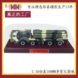 仿真軍事模型 桐桐專業軍事模型廠家 軍事模型制造 軍事模型批發 1:36靜態300mm多管火箭炮