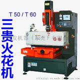 台湾三贵T30/T50/T60/T90/T120火花机