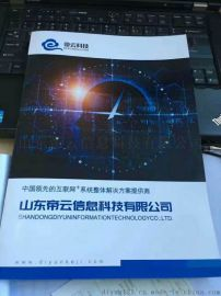 山東專業定制開發信用卡智慧管家APP的公司帝雲科技