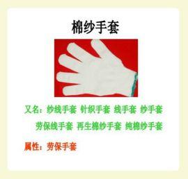 加厚加密线手套