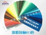 國標色卡/漆膜顏色標準樣卡/國標83色卡/地坪漆色卡(附參考調色數據)