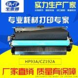 新品兼容硒鼓价格HP93A 适用HP701 706惠普打印机