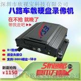 8路车载硬盘录像机 支持扩展3G 4G 北斗 GPS 航空头输入