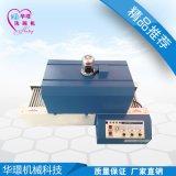自动红外线收缩机 手动餐具热收缩机 华璟小型餐具包装机热收缩机械
