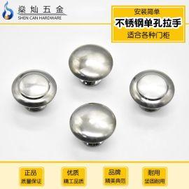 304不鏽鋼單孔拉手金屬圓形單孔蘑菇小拉手現代簡約抽屜櫃門把手