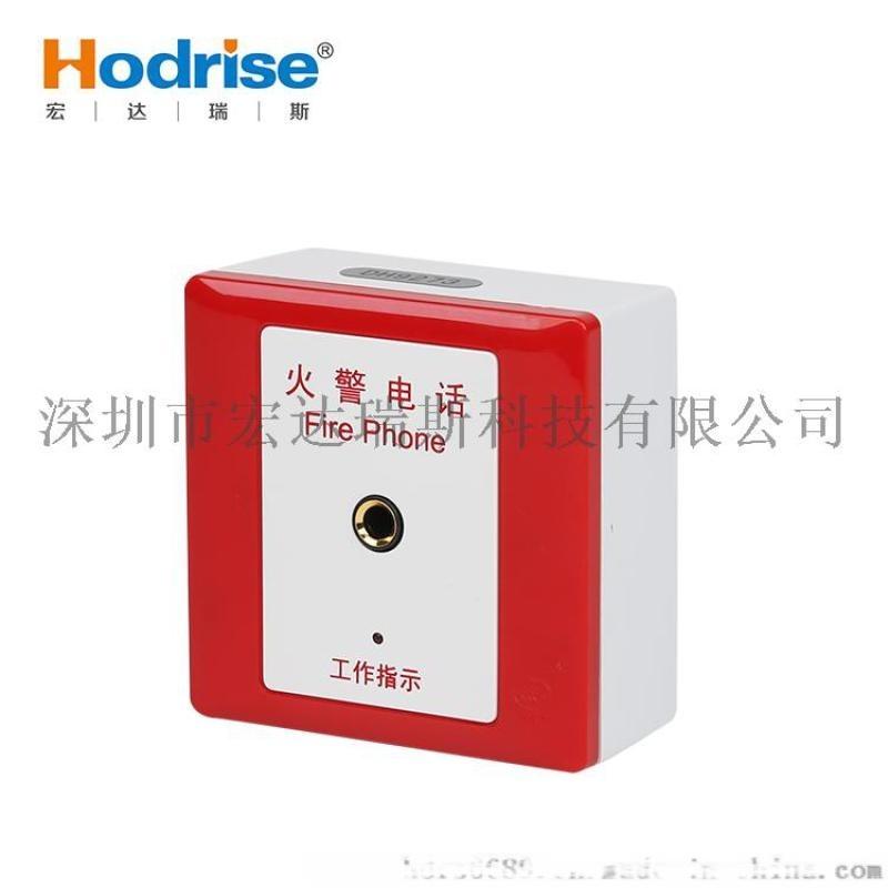 厂家供应DH9273型消防电话插孔