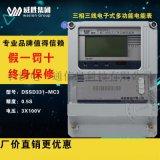 威勝DSSD331-MC3三相三線多功能電能表