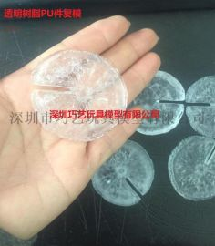 工艺品玩具真空复模 PU 树脂 透明pu翻模