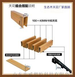 南京生态木吊顶天花厂家
