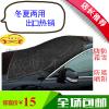 供應山東地區汽車前檔玻璃遮霜防凍半罩車衣
