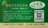 香港少年派 实木颗粒板   免漆饰面橱柜板  品牌厂家