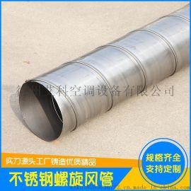 通风管道304不锈钢螺旋风管  圆形不锈钢螺旋风管