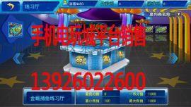 白山移動電玩城 手機電玩城 星力手機棋牌遊戲 大富豪李逵劈魚遊戲廠家 溫創電子
