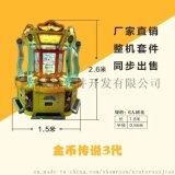 金币大战牛魔王2代 金币传说3代 3D模拟推币机