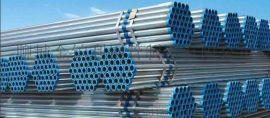 廠家現貨供應鍍鋅鋼管 大棚鍍鋅園管 規格齊全 價格美麗歡迎來電諮詢