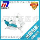【邁新供應】CQ-215連體式牙科綜合治療機/牙科綜合治療椅