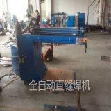 广州全自动不锈钢板直缝焊机 圆筒直缝焊接机 自动氩弧焊机