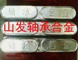 锡基巴氏合金 -02
