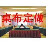 会议室桌布台布,舞台桌子围边围裙,舞台幕布生产厂家