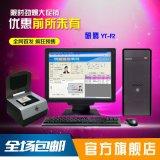 研腾YT-F2访客管理系统 访客机 来访登记系统