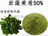 西安植提廠家大量供應巖藻黃質 海帶提取物