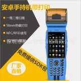 廠家促銷工業手持機數據終端採集器熱敏打印掃描安卓景區專用PDA