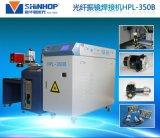 自动激光焊接机模具激光焊接机模具激光焊接机全自动激光焊接机大功率激光焊接机