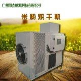 米粉烘干机价格优势 推荐热泵米粉烘干机 米粉烘房厂家