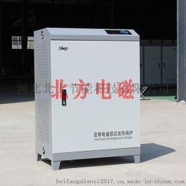 北方電磁BF-L-25kw電磁採暖爐