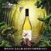智利AVES SUR自由之翼霞多丽干红葡萄酒