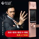 EFUD 步陽門專用指紋鎖 配套智慧鎖 防盜電子鎖