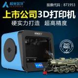 极光尔沃A4桌面3D打印机