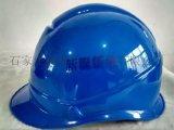 唐山施工专用安全帽 可定做 盔式安全帽 专业安全帽 冀航电力