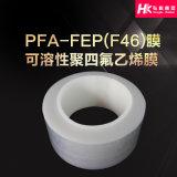 进口聚四氟乙烯薄膜 可溶性聚四氟乙烯膜薄膜耐高温防腐蚀PFA膜批发