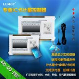 唐山柳林MGTR-W IC卡流量控制遥测终端