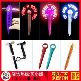 夏季LED风扇笔 厂家定制学生文具用品风扇笔 创意发光闪字风扇笔