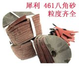 廠價直銷 ALJ461犀利八瓣砂 alj461砂布 6寸八角砂