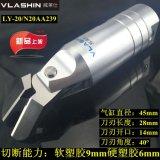 威莱仕气动剪刀LY-20/N20AA239塑料水口专用气动剪钳自动化气剪刀