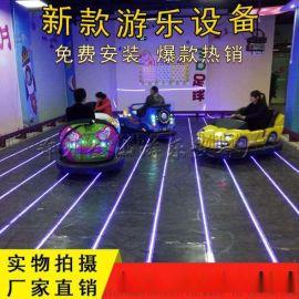 【行业推荐】广场碰碰车 儿童碰碰车多少钱 金山厂家咨询