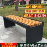 户外园林景观座椅|防腐木公园椅|特色小区休闲椅