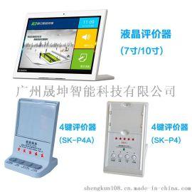 廣州晟坤觸控 滿意度液晶評價器 10寸7寸觸摸液晶評價器 4鍵評價器 送評價軟件