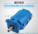 CBG系列劈木机专用齿轮泵 厂家直销