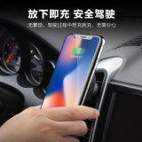 車載無線充電器iPhoneX蘋果8三星車載手機支架