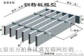 太原不锈钢钢格板山西齿形钢格栅长治钢格栅板